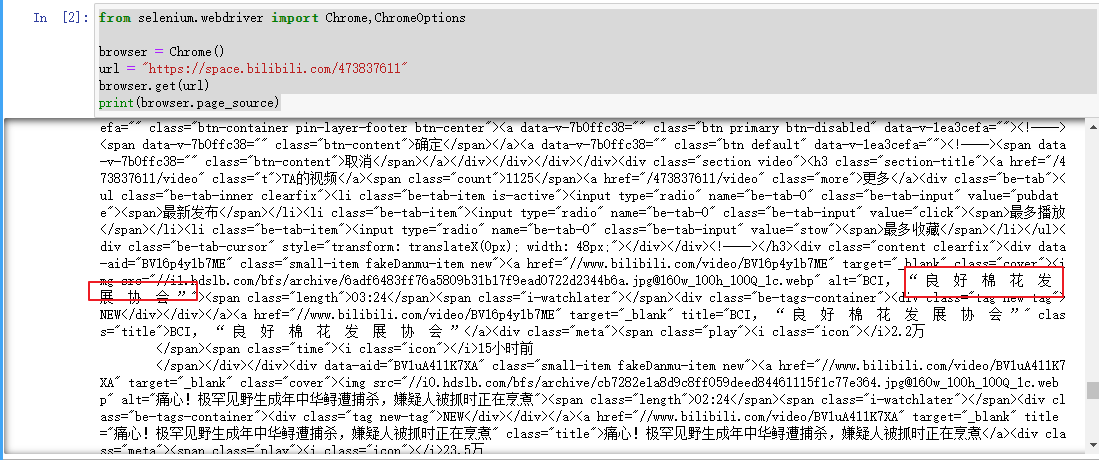 20210328073640823 - Python Flask定时调度疫情大数据爬取全栈项目实战使用-15爬取热搜数据