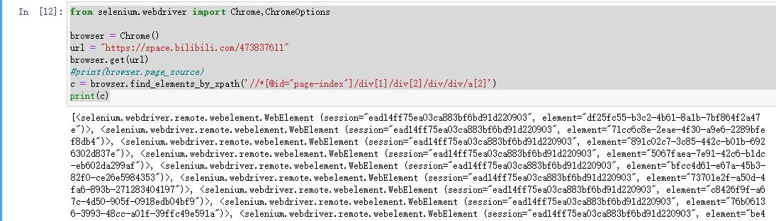 20210328073722507 - Python Flask定时调度疫情大数据爬取全栈项目实战使用-15爬取热搜数据
