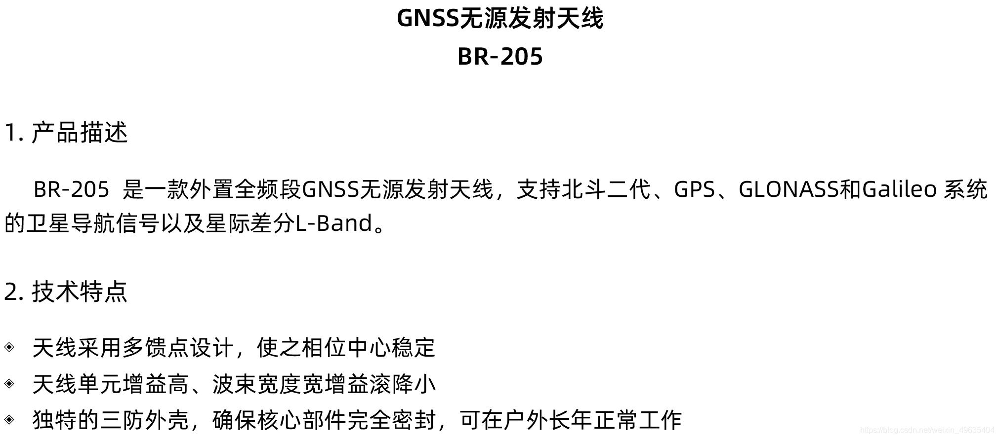 高精度天线,GNSS无源发射天线