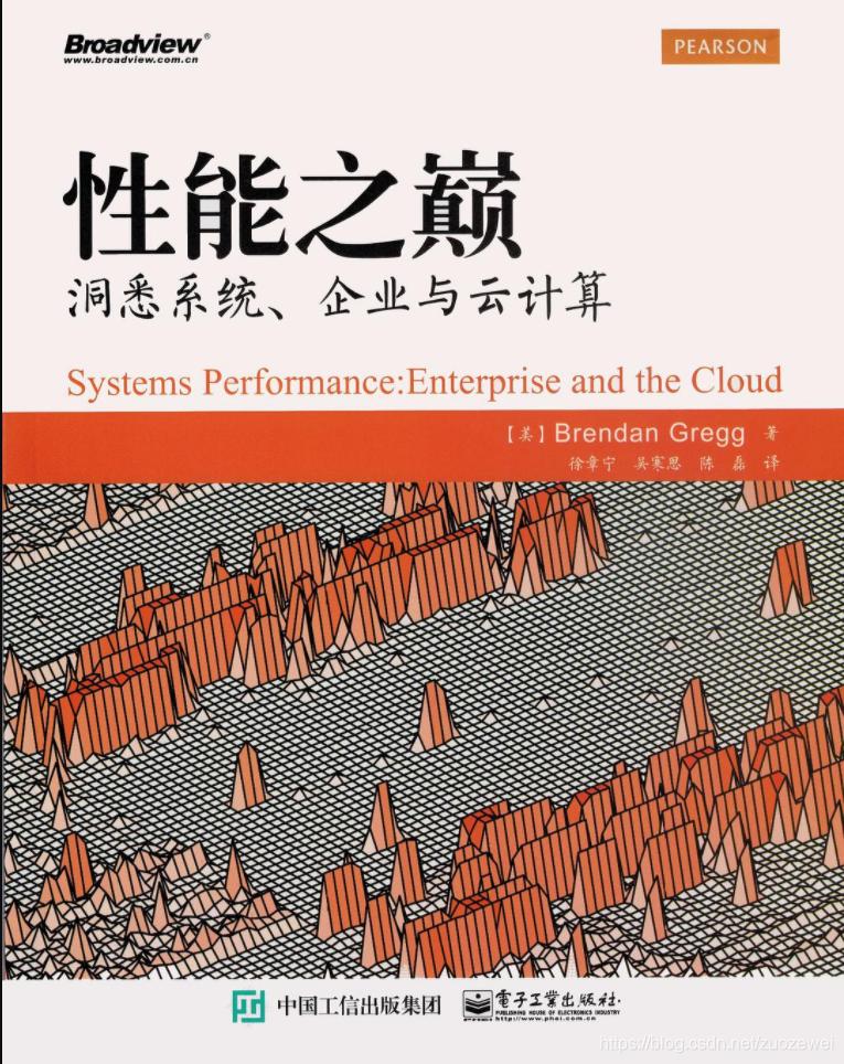 性能之颠:洞悉系统、企业与云计算