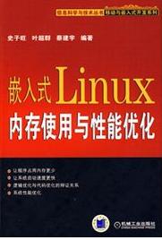 嵌入式Linux 内存使用与性能优化