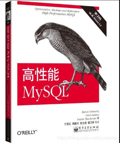 高性能MySQL(第3版