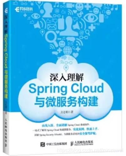 深入理解Spring Cloud与微服务构建