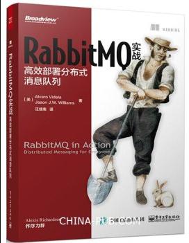 RabbitMQ实战