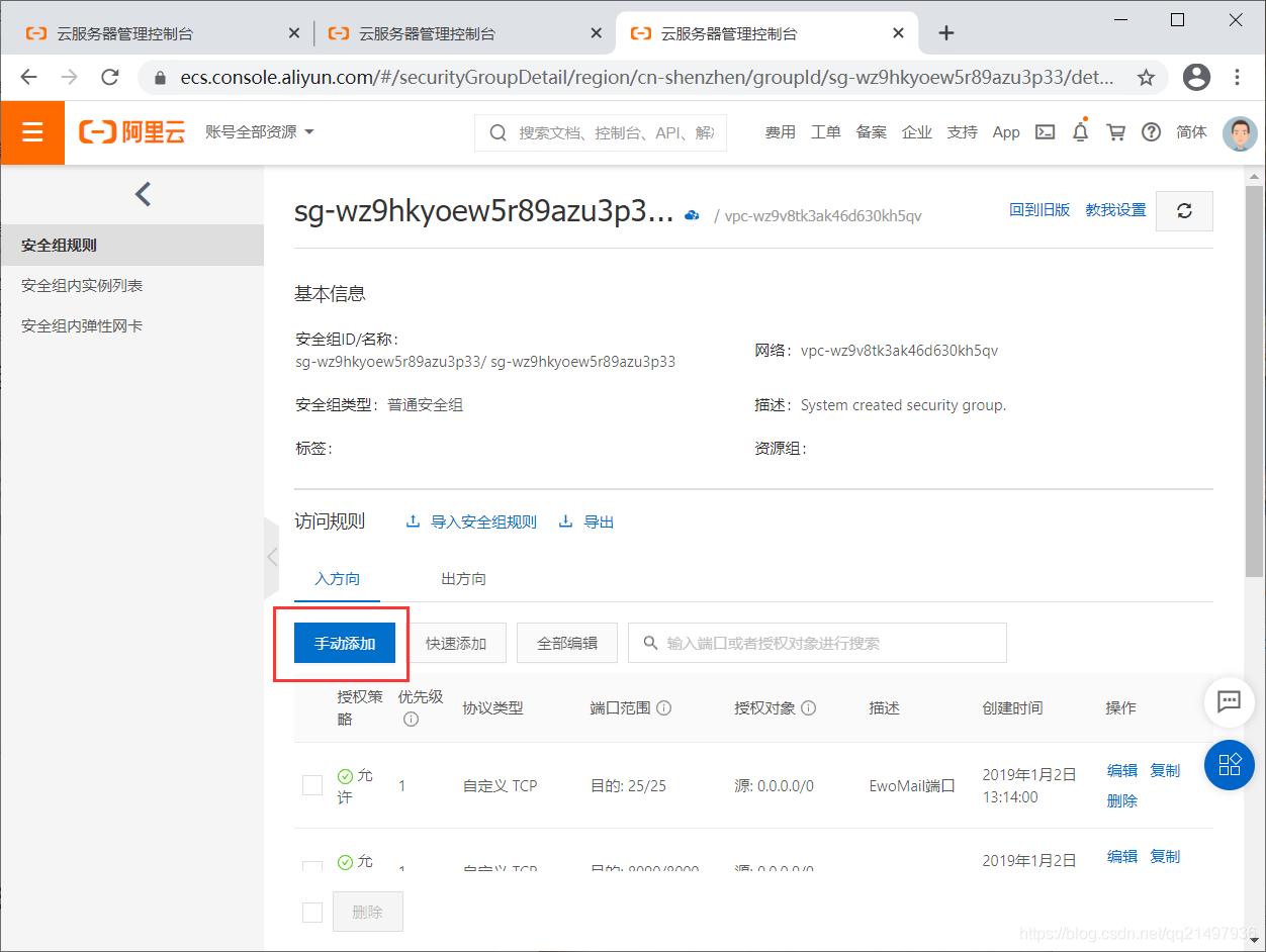 实用技巧:阿里云服务器建立公网物联网服务器(解决阿里云服务器端口,公网连接不上的问题)