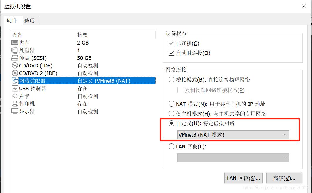 """在VMware 工具栏中:虚拟机--设置 菜单下,网络连接选择""""自定义:特定虚拟网络(VMnet8-NAT模式)"""""""