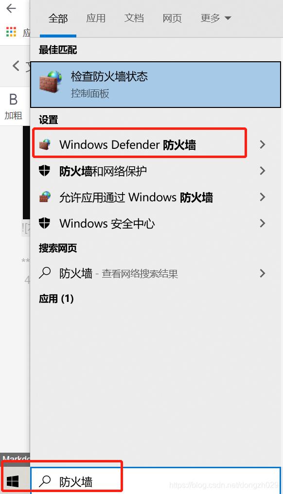 """在系统工具栏搜索框中输入""""防火墙"""",打开防火墙设置"""