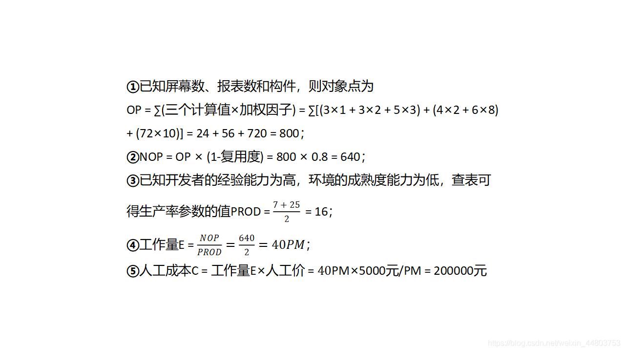 基于COCOMO Ⅱ模型的相关计算答案