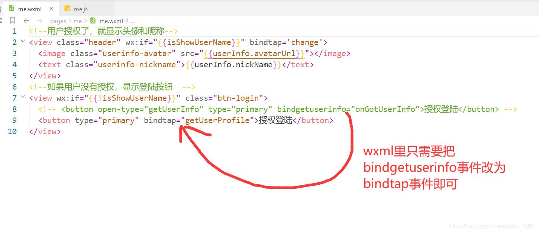 """附解决方案,小程序获取的用户信息中昵称图然变成了""""微信用户"""",而且头像也显示不了?"""