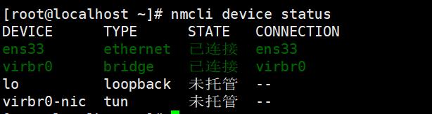 centos8 重新加载网络nmcli