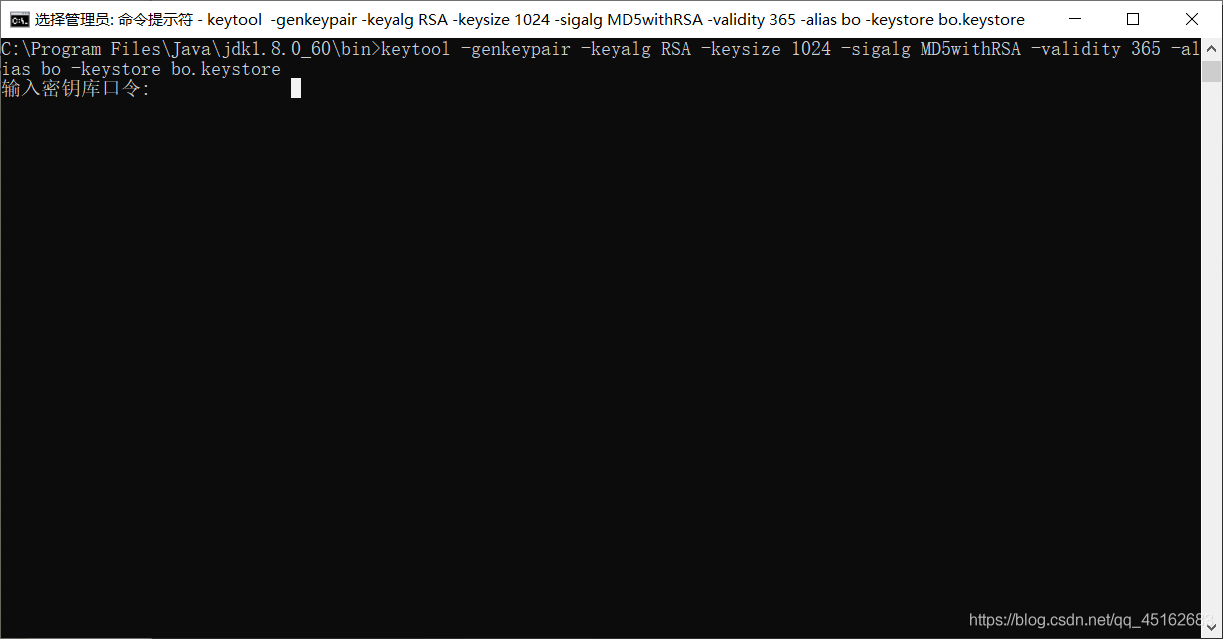 Java中使用keytool生成证书