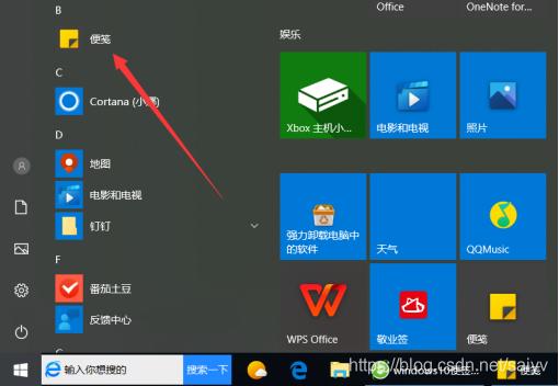 Windows电脑便签