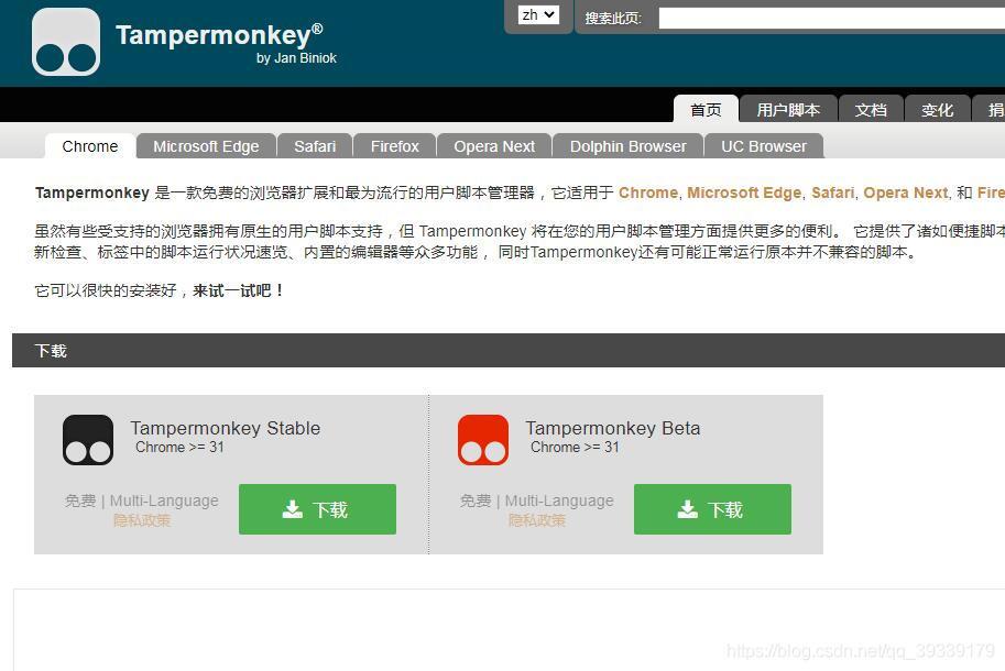 浏览器插件油猴桃Tampermonkey下载安装