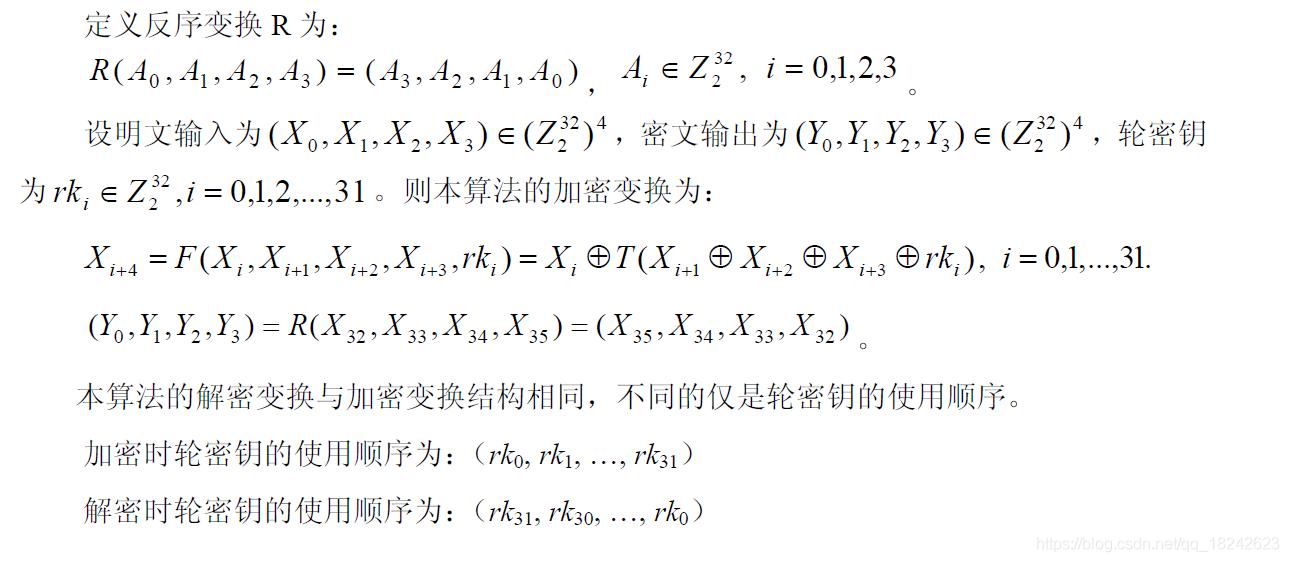 【原创】最简单的通过C语言实现国密SM4算法(无指针无结构体,最浅显易懂)