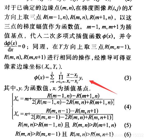 此图片来自论文:一种基于多项式插值改进的亚像素细分算法_李庆利