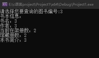 c语言编写图书管理系统例子