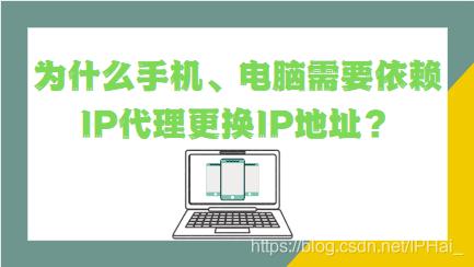 为什么手机、电脑需要依赖IP代理更换IP地址?