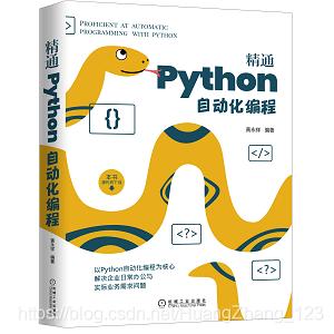 《精通Python自动化编程》