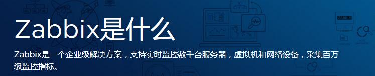 zabbix 简介和 zabbix-server、zabbix-agent安装