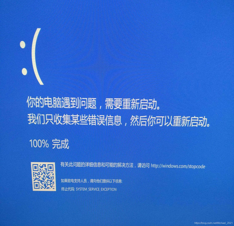 VMware Workstation 16 Pro启动虚拟机蓝屏