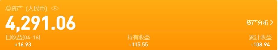 2021.4.17--基金定投记录【1】
