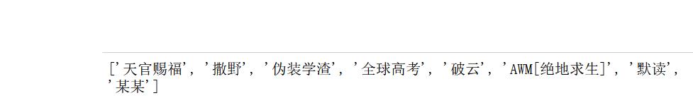 晋江文学城爬取小说评论情感分析