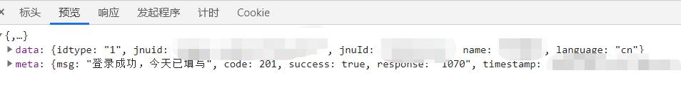 Python自动打卡 request模块版
