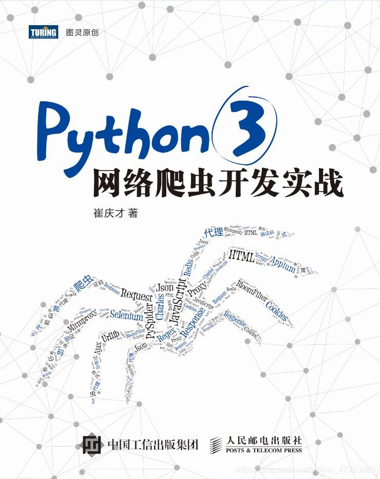 《Python3 网络爬虫开发实战》