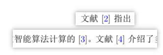 BibTex编译后的第二次LaTex编译