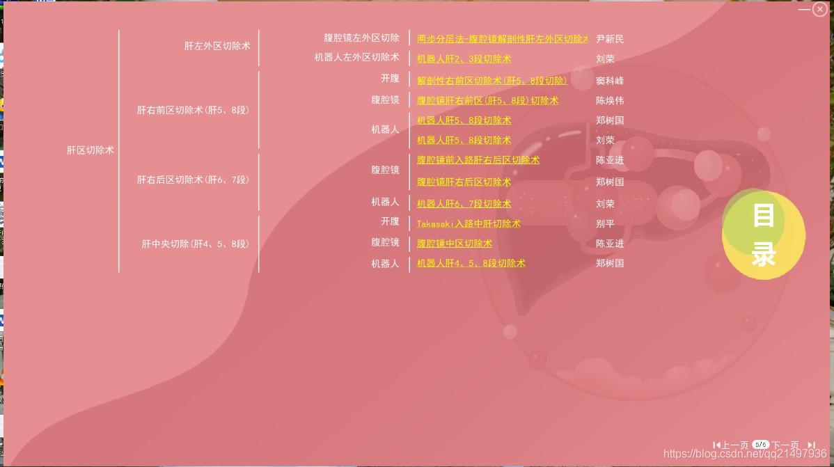 案例分享:Qt出版社书籍配套U盘资源播放器软件定制(脚本关联播放器与资源文件,播放器,兼容win7,win10和mac)