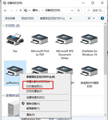 图3:设备和打印机管理界面