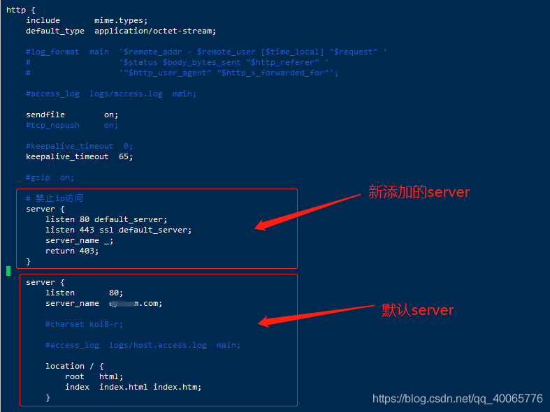 Nginx限制IP访问只允许特定域名访问