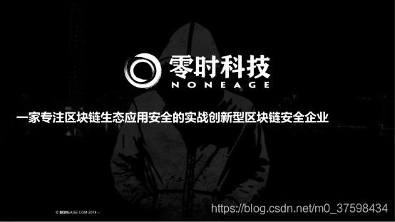 零时科技|邓永凯:<a href=