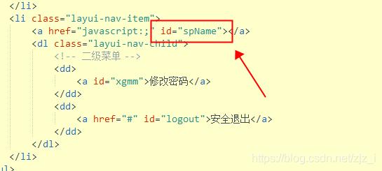 使用SpringBoot+shiro完成简单的登录认证