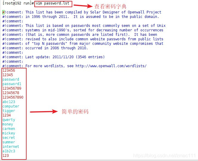 Linux中系统安全应用及相关实验讲解