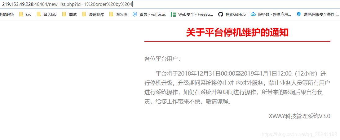 web安全sql注入Sybase&Mysql&Sqlmap