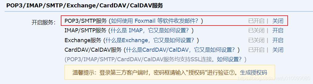 开启 QQ 邮箱 SMTP 服务