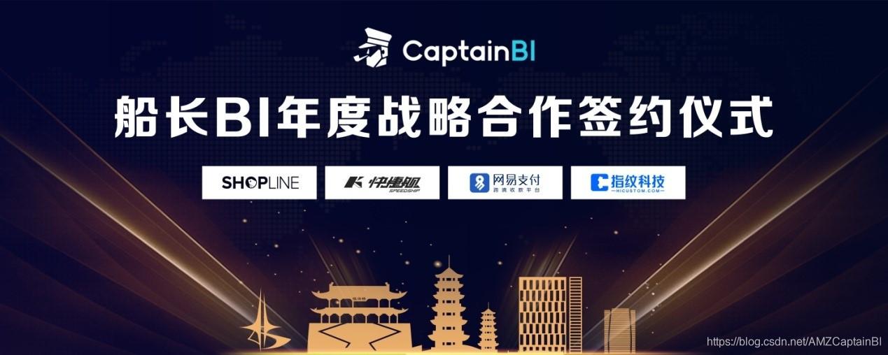 携手共进,合作共赢|船长BI与多家合作企业签署战略合作协议