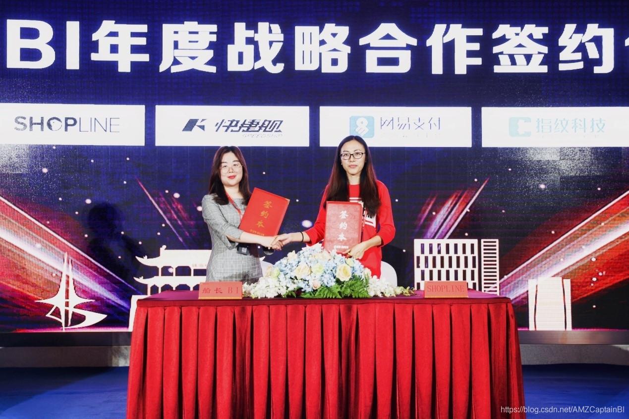 船长BI营销总监原原女士与SHOPLINE福建区业务发展专家Joanna签订战略合作协议