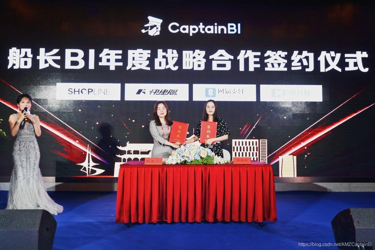 船长BI营销总监原原女士与快捷舰物流规划专家柳岩签订战略合作协议