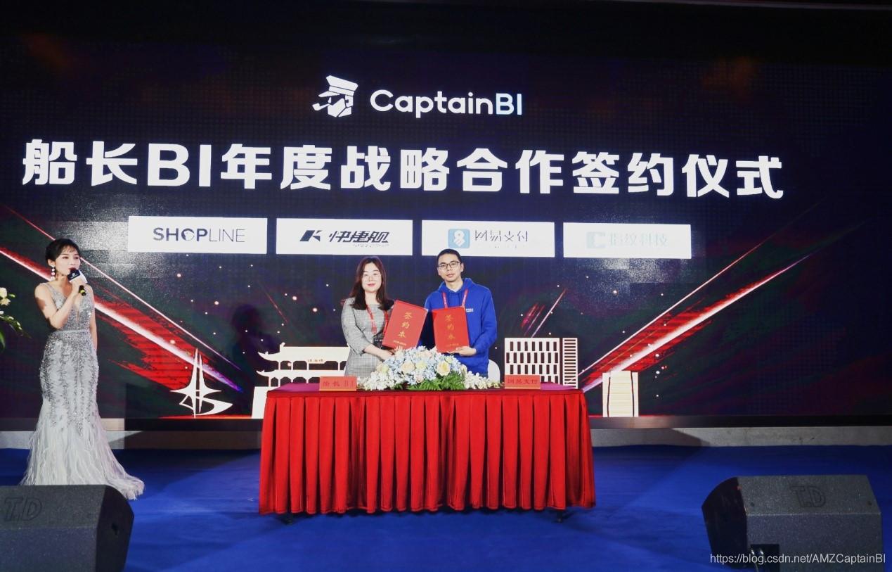 船长BI营销总监原原女士与网易支付大客户总监梅江元签订战略合作协议