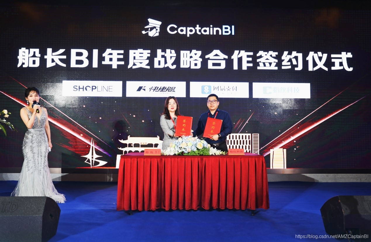 船长BI营销总监原原女士与指纹科技副总裁/电商专家陈飞签订战略合作协议