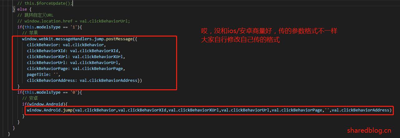 (安卓/IOS)APP调用H5事件,H5调用APP事件