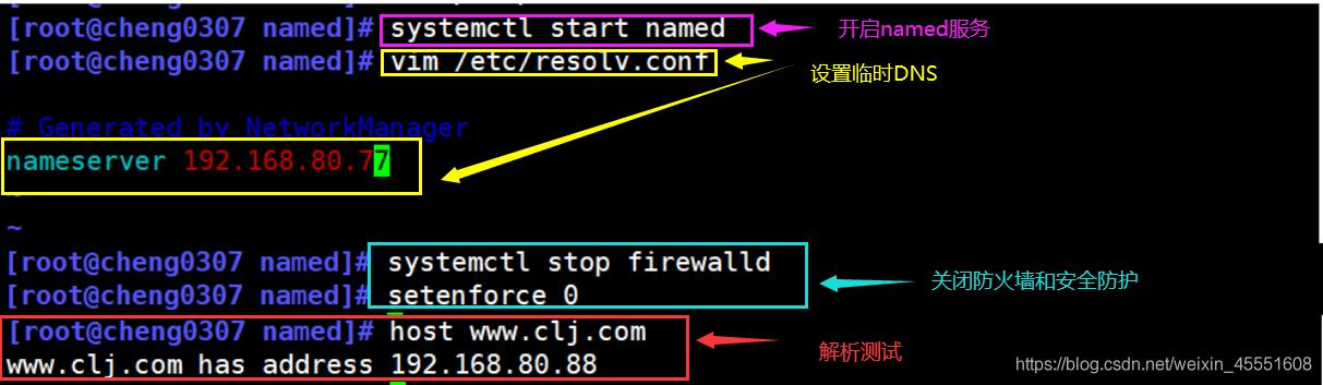 DNS域名解析之【主从域名服务器】及【分离解析】详细操作