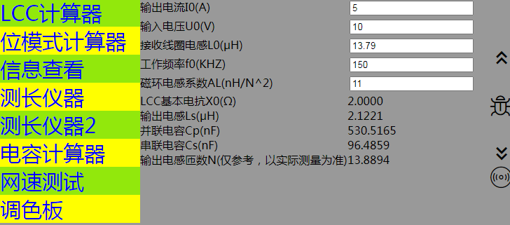 ▲ LCC计算小程序
