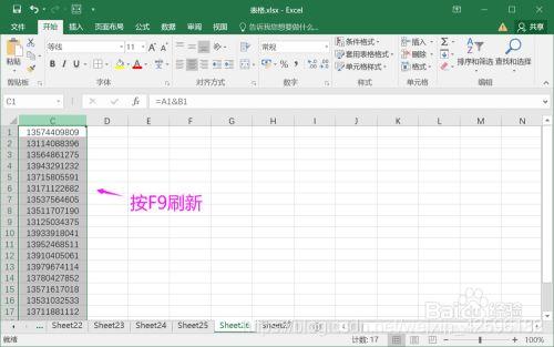 如何使用Excel随机生成手机号码