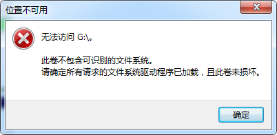 磁盘提示:此卷不包含可识别的文件系统怎么办?