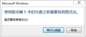 内存卡提示:磁盘未被格式化如何解决?