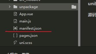 找到uniapp配置文件