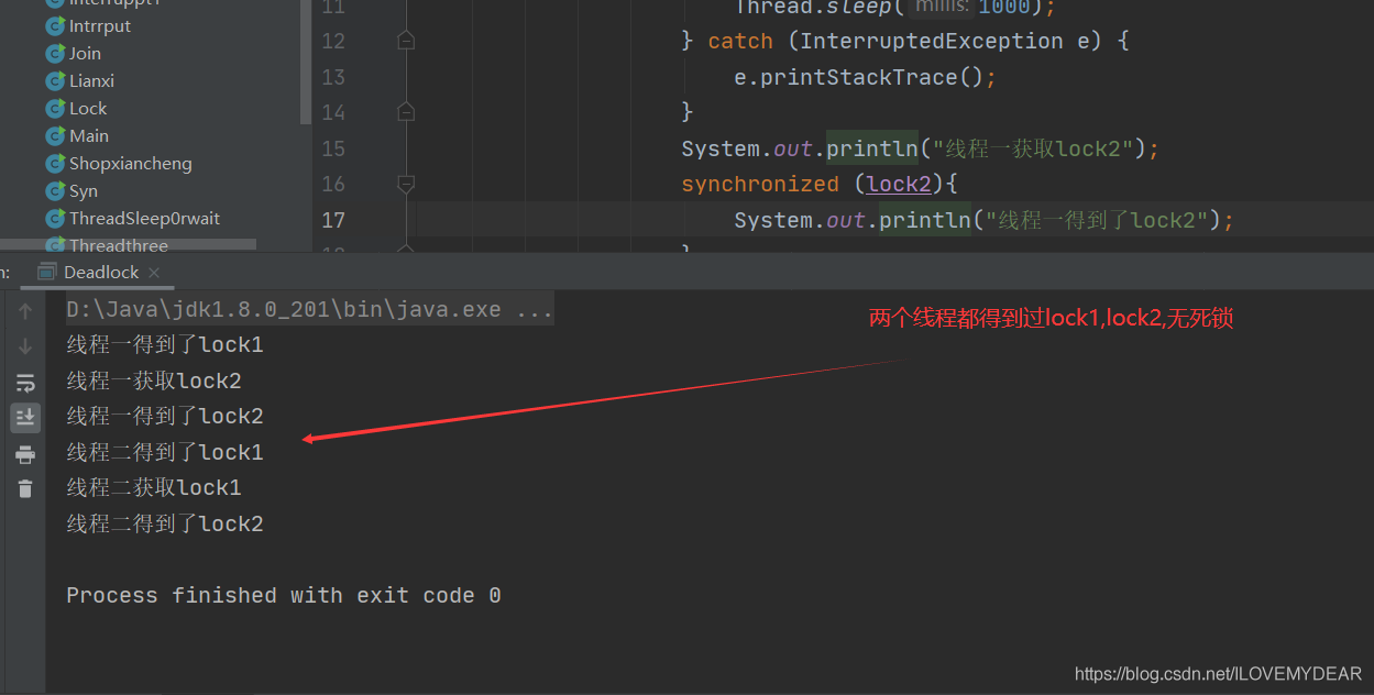 当项目有中多个线程,如何查找死锁?